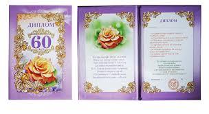 Свадебные значки ленты дипломы Челябинск стр  Диплом на юбилей диплом