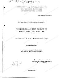 Диссертация на тему Тенденции развития рыночной инфраструктуры в  Диссертация и автореферат на тему Тенденции развития рыночной инфраструктуры в России