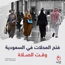 الخليج أونلاين Alkhaleej Online - فتح المحلات في السعودية وقت الصلاة