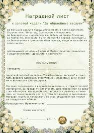 Грамоты Приколы Юбилеи Наградной лист к юбилею