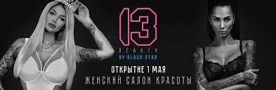 13 By Black Star тату салон и барбершоп от тимати