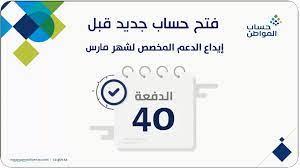 تسجيل وفتح حساب جديد في حساب المواطن خدمة المستفيدين يوضح - ثقفني