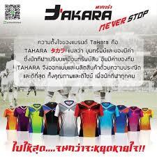 "Takara - ""TAKARA"" แปลว่าขุมทรัพทย์ และ ของมีค่า..."