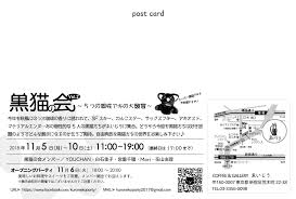 Exhibition Youchanのイラストパーク