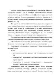 База охраны здоровья населения России Реферат Реферат База охраны здоровья населения России 3