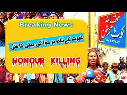 honour killing in rajanpur karo kari honour killing in rajanpur karo kari