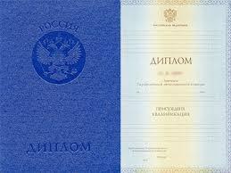 Диплом специалиста купить в Новосибирске Диплом специалиста с приложением 2012 2013 года
