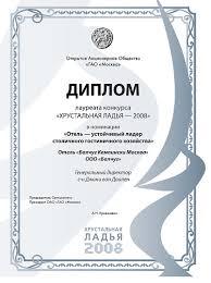 Дипломы и грамоты печать и дизайн дипломов грамот сертификатов  diplom poor 1 png