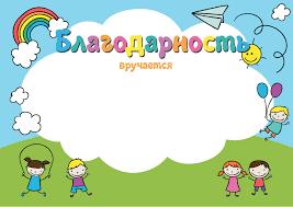 Диплом и грамота для детского сада благодарность для детского сада