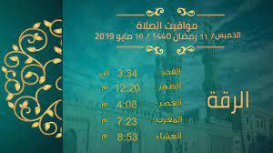 مواقيت الصلاة فى سوريا 11 - رمضان - 1440 / 16 - مايو - 2019 - YouTube