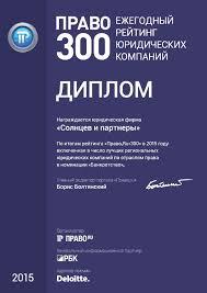 Премии дипломы благодарности юридической фирмы Солнцев и  Диплом Право РУ 2015
