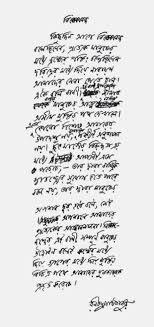 rabindranath tagore on swami vivekananda swami vivekananda quotes image tagore s