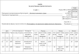 Учитываем бланки строгой отчетности Образец заполнения формы приведен в приложении