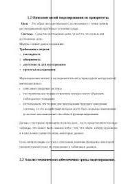 Критерии качества модели Нахождение опорного плана транспортной  Рецензия Нахождение опорного плана транспортной задачи курсовая по информатике