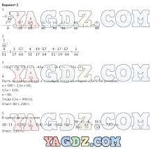 ГДЗ контрольные работы по математике класс Зубарева Мордкович Итоговая контрольная работа за курс 6 го класса Вариант 1