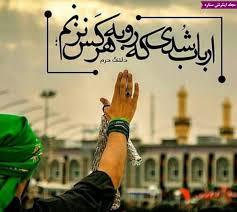 Image result for عکس نوشته محرم