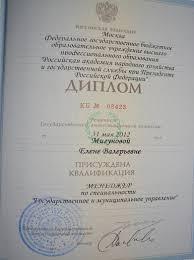 Диплом о переподготовке государственного образца цена Ржут мои соотечественники и на экранах телевизоров какое там еще международное право