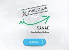 sanad::سند