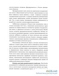 лоббизм в политическом процессе современной России Анализ  Экономический лоббизм в политическом процессе современной России Анализ основных тенденций