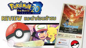 Review] แนะนำก่อนเข้าชม Pokemon The Movie 20 ฉันเลือกนาย!! [พากย์ไทย] -  YouTube