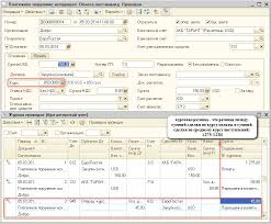 Расчет курсовых разниц при постоплатах поставщикам методические  0 Платежное поручение исходящее Оплата поставщику Проведен П x Операция Действия Д