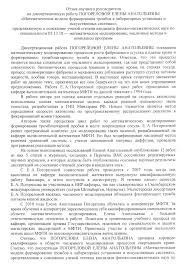 ИВМ РАН объявления новости события В диссертационный совет поступила на рассмотрения диссертация на соискание ученой степени к ф м н отзыв научного руководителя