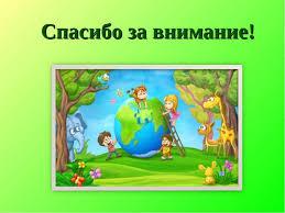 Презентация на тему Экологическое воспитание дошкольников  Спасибо за внимание