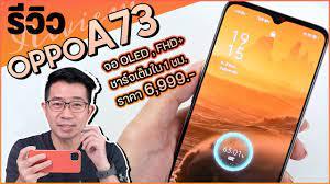 รีวิว OPPO A73 มือถืองบ 6,999 บาท จอคมชัด ฟีเจอร์ครบ แบต 4015 mAh  ชาร์จแค่ชั่วโมงเดียว - YouTube