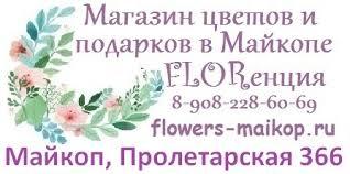 """Доставка цветов в Майкопе. Цветочный магазин """"FLORенция"""""""