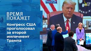 ТВ-шоу «Время покажет» 2020: актеры, время выхода и описание на Первом  канале / Channel One Russia