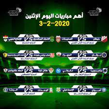 أهم مباريات اليوم الإثنين 3-2-2020 - التيار الاخضر