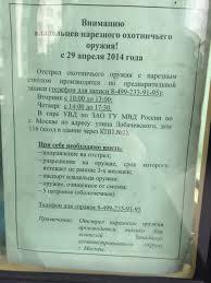 Направление на отстрел нарезное оружие ЗАО guns ru talks click for enlarge 1920 x 2560 743 7 kb