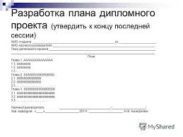 Презентация на тему Дипломное проектирование Акинфиева Наталья  11 Разработка плана дипломного проекта
