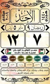 مواعيد الصلاة ليوم غد الأحد 💜... - أوقات الصلاة في الأردن