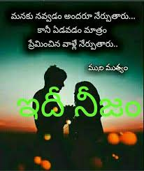 Telugu Love Quotes Telugu DP Telugu Profile Pics New Telugu Lovely Quotes