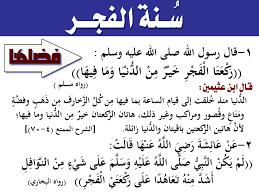 من فضائل سنة الفجر | Arabic quotes, Quotes, Math equations