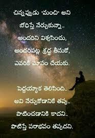 Pin By Rajeshwari Pantangi On Telugu Quotes Relationship Quotes