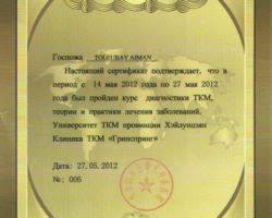 Дипломы и сертификаты Врач невропатолог kz Сертификат Китайского Университета