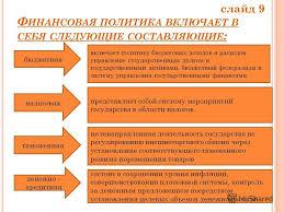 Презентация на тему Курсовая работа по дисциплине Финансы и  9 Ф ИНАНСОВАЯ ПОЛИТИКА ВКЛЮЧАЕТ В СЕБЯ СЛЕДУЮЩИЕ СОСТАВЛЯЮЩИЕ