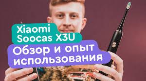 Xiaomi <b>Soocas X3U</b> электрическая <b>зубная щетка</b> обзор и опыт ...