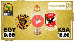 كورة 365 بث مباشر الاهلي وكايزر تشيفز HD|| مشاهدة مباراة الأهلي وكايزر بث  مباشر نهائي أبطال أفريقيا 17-7-2021 - sweethalf2020.com