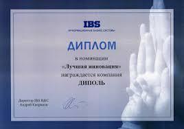 ibs Информационные бизнес системы ДИПЛОМ В номинации Лучшая инновация Награждается компания Диполь Директор ibc r c