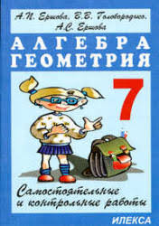 ГДЗ класс самостоятельные и контрольные работы Ершова Голобородька ершова 7 класс самостоятельные и контрольные работы