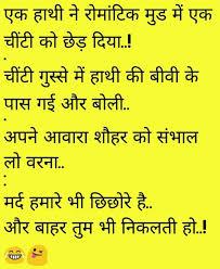 - Freemediaworld Jokes Whatsapp For 12 Hindi Funny