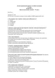 Тест по теме Химический состав клетки Вариант Часть А  Демонстрационный вариант по обществознанию 11 класс