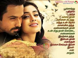 full hd images of love quotes tamil. Wonderful Love Tamil Comedy Images On Full Hd Images Of Love Quotes Tamil R