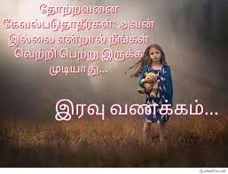 Unique Good Night Quotes In Tamil Download Quotes