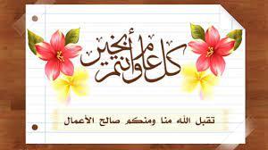 كل عام وانتم بخير صور مزخرفة .. اسلامية .. كلمات تهنئة كل عام وانتم بخير -  اخر حاجة