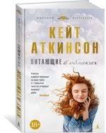 <b>Человеческий крокет Аткинсон</b> Кейт | Буквоед ISBN 978-5-389 ...