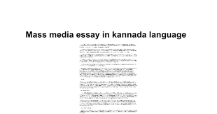mass media essay in kannada language google docs